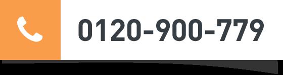 0120-900-799