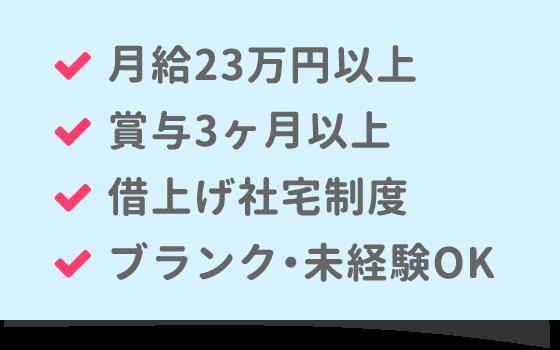 月給23万円以上、賞与3ヶ月以上、借上げ社宅制度、ブランク・未経験OK